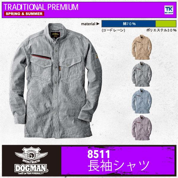 ドッグマン DOGMAN シャツ 作業服 作業着 春夏素材ドックマン ヒッコリーストライプ 作業シャツ ドッグマン DOGMANcs-8511-b