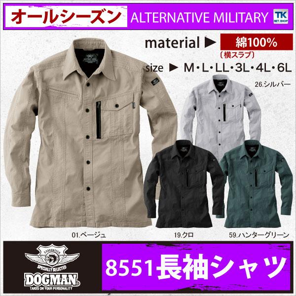 ドッグマン 【DOGMAN】作業シャツ ミリタリーテイスト シャツ 作業服 作業着 ドックマン DOGMANcs-8551-b