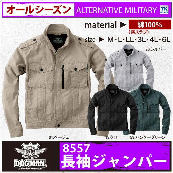 作業服 作業着 作業ジャンパー ドッグマン DOGMAN ブルゾン ミリタリーテイスト ドッグマン DOGMANcs-8557