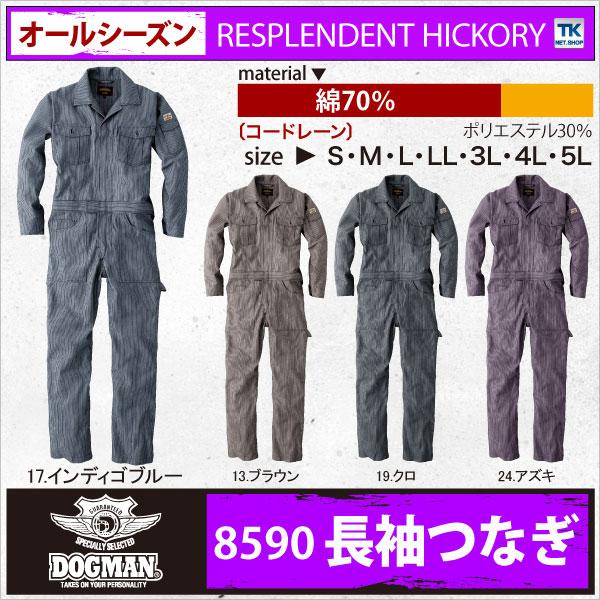 ドッグマン DOGMAN つなぎ ツナギ ドックマン ヒッコリーストライプつなぎ 春夏素材 長袖つなぎ cs-8590