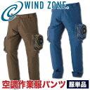 【即日出荷】 空調服 カーゴパンツ HOP-SCOT ホップスコット 空調パンツ 単品 服のみ WIND ZONE 作業着 ズボン ワーク…