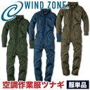 【マラソン・エントリーで10倍】空調服 長袖つなぎ HOP-SCOT ホップスコット 単品 服のみ WIND ZONE 空調ツナギ 作業…