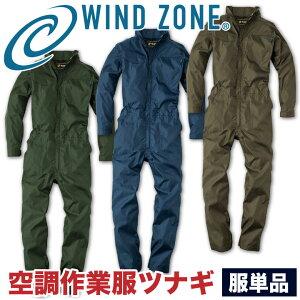 空調服 長袖つなぎ HOP-SCOT ホップスコット 単品 服のみ WIND ZONE 空調ツナギ 作業着 メンズ cs-9106-t 【空調服単品】