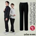 【即日出荷】【裾上げ不要】ストレッチパンツ AS-6801 【arbe アルベ】 ブラックパンツ 事務服 医療事務 レストラン …