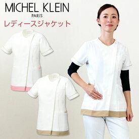 MICHEL KLEIN (ミッシェルクラン) MK-0004 ジャケット 【 制服 ユニフォーム 医療 エステ 介護 事務 受付 】