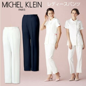 MICHEL KLEIN (ミッシェルクラン) MK-0008 パンツ 【 制服 ユニフォーム 医療 エステ 】