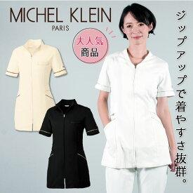【即日出荷】MICHEL KLEIN (ミッシェルクラン) MK-0023 チュニック 【 制服 ユニフォーム 医療 エステ 介護 事務 受付 】