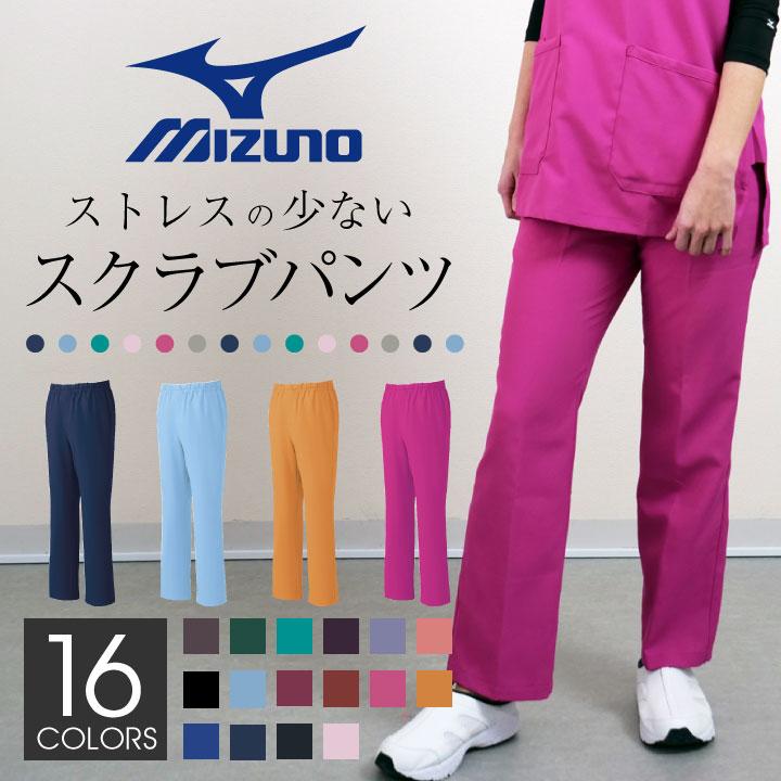 スクラブパンツ ミズノ MIZUNO チームスクラブ 白衣 男性 女性 兼用 工業洗濯対応 ct-mz0019a