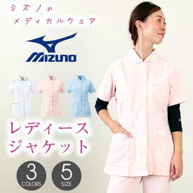 ミズノ レディースジャケット 送料無料 MIZUNO ジップアップ 丸襟 前開き 半袖 白衣 看護師服 ナース服 女性用 医療用 ct-mz0046