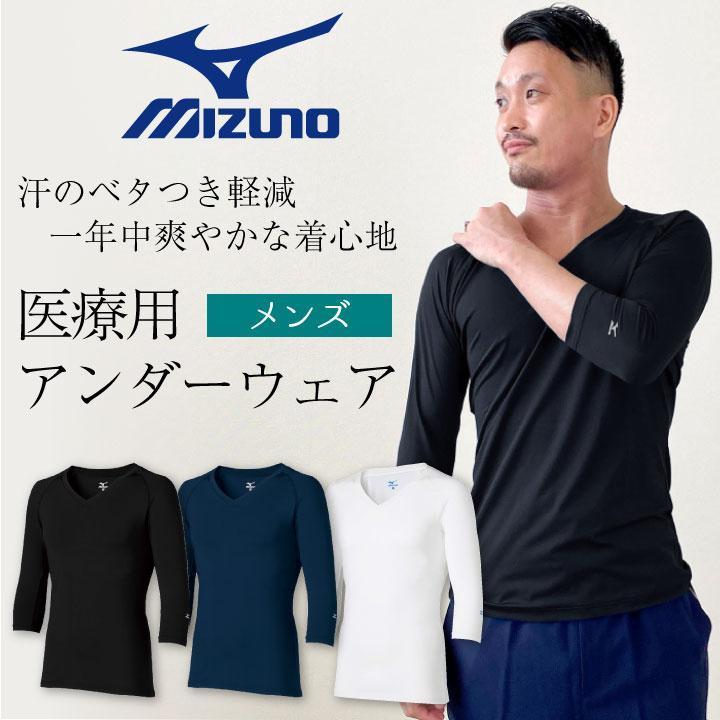 ミズノ アンダーウェア 【ゆうパケット便送料無料】 MIZUNO 吸汗 速乾 ストレッチ メンズ インナー ct-mz0135