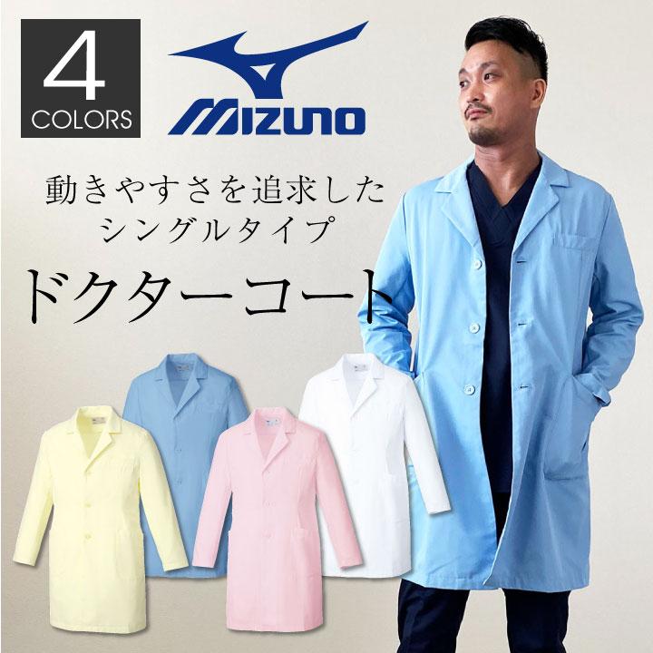 ミズノ ドクターコート メンズ MIZUNO シングル 白衣 医師 医療用 男性用 ct-mz0176