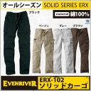 カーゴパンツ EVENRIVER イーブンリバー SOLID SERIES 作業服 作業着 作業ズボン 年間用素材 er-erx102