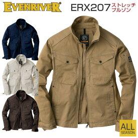 ストレッチブルゾン EVENRIVER イーブンリバー カジュアルユニフォーム 作業服 作業着 作業ジャンパー ジャケット er-erx207-b