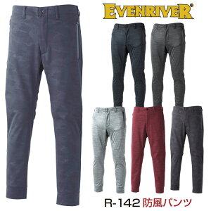 イーブンリバー 防風ストレッチパンツ メンズ 防寒 パンツ おしゃれ 大きいサイズ 防寒着 作業ズボン 作業服 作業着 er-r142-b
