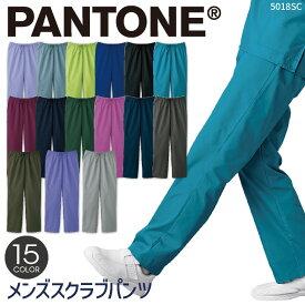 スクラブパンツ PANTONE パントン FOLK フォーク メンズストレートパンツ 白衣 メンズ おしゃれ パンツ 医療 fo-5018sc