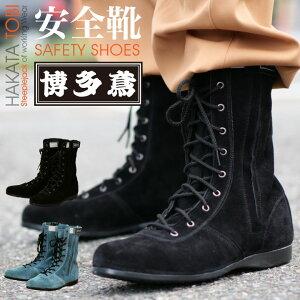 【博多鳶・新色追加】 博多鳶安全靴 ht-anzengutu-1 高所用安全靴 作業用 バックスキン スエード 半長靴 チャック付 ファスナー付