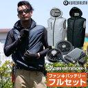 フード付き ベスト 空調服 フルセット リチウム ファン付き クロダルマ エアーセンサー1 空調服セット 涼しい作業服 …