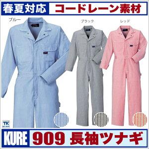 つなぎ ツナギ 作業服 作業着 メンズ おしゃれつなぎコードレーン春夏素材 長袖つなぎkr-909