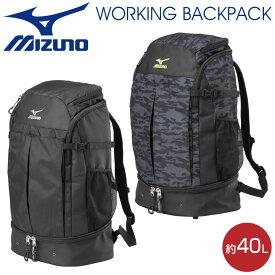 【エントリーで5倍】ミズノ ワーキングバックパック 40L バッグ リュックサック 大容量 おしゃれ おすすめ メンズ mz-c3jdb901