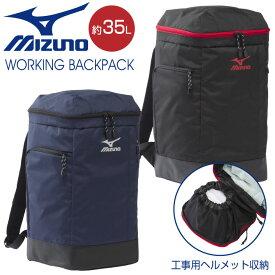 【エントリーでポイント10倍】 ミズノ ワーキングバックパック 35L バッグ リュックサック 自立型 おしゃれ おすすめ メンズ mz-f3jdb801