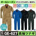 つなぎ おしゃれ GRACE ENGINEER's トレンド感ある売れ筋カラー SK STYLE sk-GE627-b