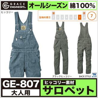 背帶褲漂亮的山核桃條紋連褲工作服GRACE ENGINEER's SK STYLE sk-ge807-b