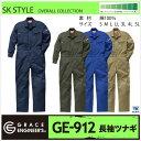 つなぎ おしゃれ GRACE ENGINEER's 綿100% ベーシックモデル SK STYLE sk-GE912