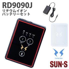 リチウムイオンバッテリーセット SUN-S サンエス 空調風神服 バッテリー【専用パーツ】ss-rd9090j