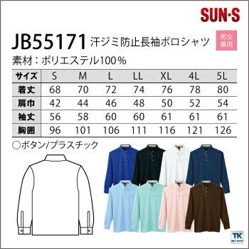 長袖ポロシャツ胸ポケット付き作業服作業着汗ジミ防止春夏素材サンエスss-jb55171