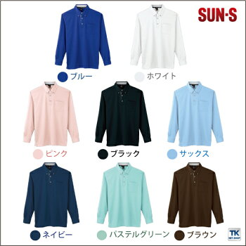 ●エントリーでポイント10倍長袖ポロシャツ胸ポケット付き作業服作業着汗ジミ防止春夏素材サンエスss-jb55171