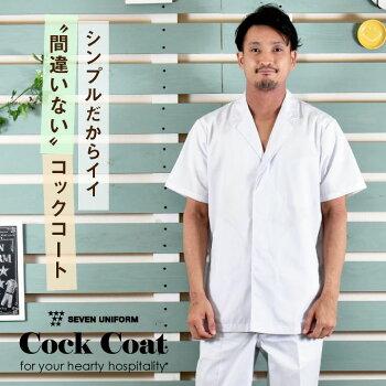 コックコート半袖割烹着セブンユニフォーム調理白衣レストラン居酒屋和食サービスユニフォームメンズsu-aa312