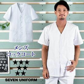コックコート 半袖 襟なし 割烹着 セブンユニフォーム 調理白衣 レストラン 居酒屋 中華料理 サービス ユニフォーム メンズ su-aa322