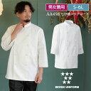 コックコート 七分袖 セブンユニフォーム 調理白衣 レストラン 洋食 シェフ サービス ユニフォーム メンズ レディース su-aa498
