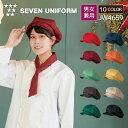 キャスケット帽子 無地 ハンチング帽子 セブンユニフォーム キャップ 喫茶店 メンズ レディース ユニセックス su-jw4659