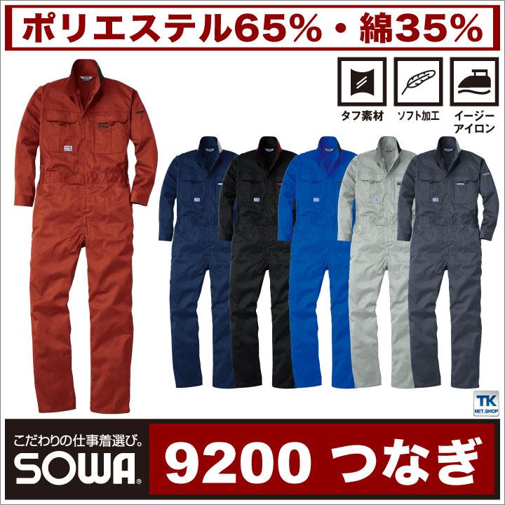 ●エントリーでポイント10倍 作業服 作業着 つなぎ タフ素材&ソフト加工 ツナギ服 続服 ツヅキ ツナギ sw-9200