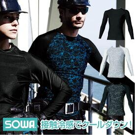 【エントリーでポイント10倍】 ゆうパケット送料無料 インナーシャツ 長袖サポートシャツ G.GROUND インナーウェア コンプレッションインナー 吸汗速乾 sw-0085-40