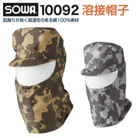 溶接帽子 溶接ぼうし ツバ有り・たれ無し 迷彩 防炎 頭巾 作業服 作業着 綿100% SOWA sw-10092