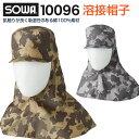 溶接帽子 溶接ぼうし つば有り・たれ有り 迷彩 防炎 頭巾 作業服 作業着 綿100% SOWA sw-10096