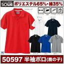 半袖ポロシャツ 作業服 作業着 作業シャツ W消臭 sw-50597