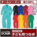 つなぎ ツナギ 子供(キッズ)カラーつなぎ 綿100%のつなぎsw-9009 ツナギ服/続服/ツヅキ/つなぎ服