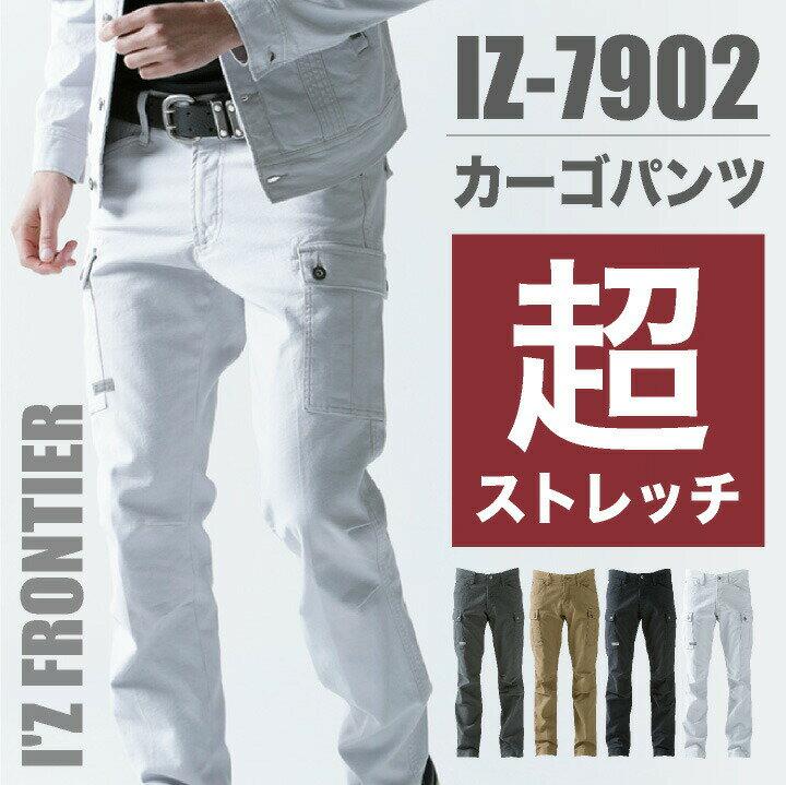 ●エントリーでポイント10倍 空調服 ストレッチカーゴパンツ 作業ズボン アイズフロンティア 作業服 作業着 if-7902