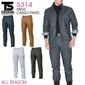 カーゴパンツ ストレッチ 作業ズボン 作業着 作業服 ワークパンツ パンツ ズボン TS DESIGN COLOR LAB. TS LAYERED TWILL メンズ オールシーズン デニムライク 耐久性 日本製素材 tw-5314-b