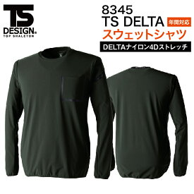 【Daytona1月号掲載】 TS DELTA スウェットシャツ スウェット 作業服 作業着 ストレッチ 吸汗速乾 反射 撥水 藤和 長袖シャツ tw-8345