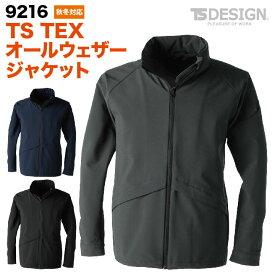 オールウェザージャケット ジャケット 長袖 ストレッチ 撥水 フード 防風 軽量 透湿 冬用 防寒 藤和 tw-9216