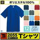 半袖Tシャツ/作業服/作業着 /作業シャツ吸汗速乾DRY+PLUS 3D吸汗速乾 半袖Tシャツ(胸ポケット付き)tw-2055 /作業服/作業着 /作業シャツ