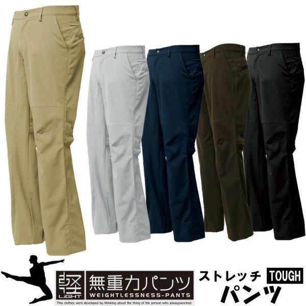 ●エントリーでポイント10倍 作業服/作業着 作業ズボン パンツ タフ超軽量の無重力パンツシリーズ メンズパンツtw-84612/介護/4WAYストレッチ素材