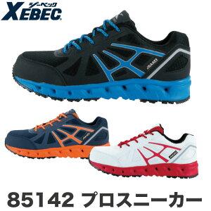プロスニーカー 安全靴 作業着 作業服 ワークウェア ユニフォーム ジーベック XEBEC 通気性 安全性 耐滑性能 おしゃれ xb-85142