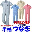 パーソンズ PERSON`S おしゃれ アメリカンスタイル コードレーン半袖つなぎyt-p034半袖つなぎ/ツナギ おしゃれ作業服/作業着 ワークウェア