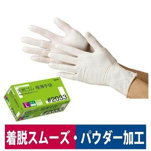 天然ゴム手袋 使い捨て 極薄 100枚入り 粉付き 食品加工 清掃 介護 S/M/L 2033