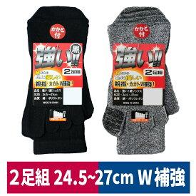 靴下 強い!!綿ソックス かかと付 5本指 2足組 黒/杢 ハヤシ PW915 PW916